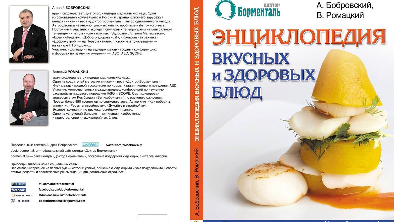 Книги Для Похудения Борменталь.
